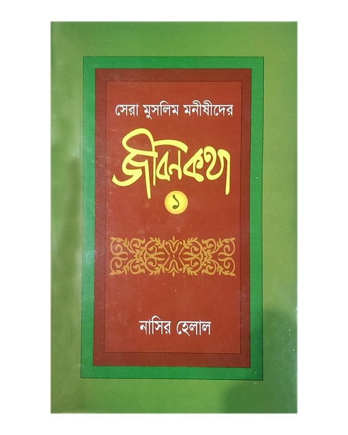 Shera Muslim Manishider Jibon Kotha- 1 by Nasir Helal