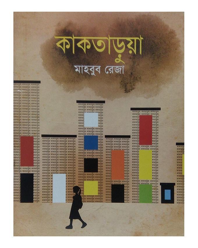 Kaaktarua by Mahbub Reza