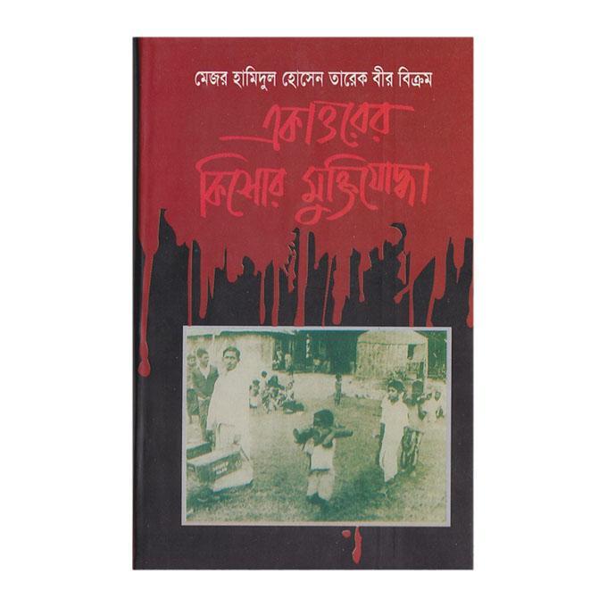 একাত্তরের কিশোর মুক্তিযোদ্ধা: মেজর হামিদুল হোসেন তারেক বীরবিক্রম