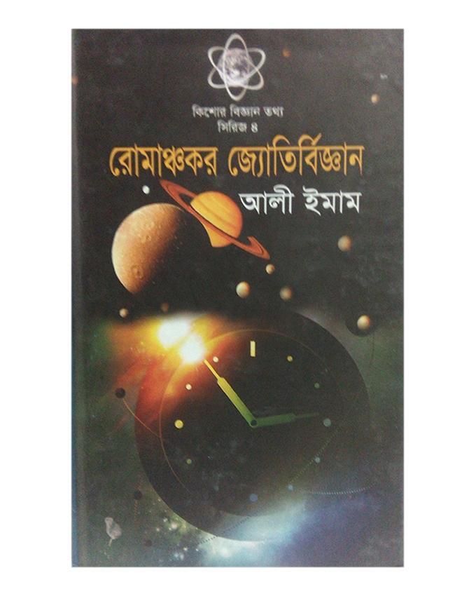 Kishor Biggan Tottho Series: 4 Romanchokor Jotirbiggan by Ali Imam