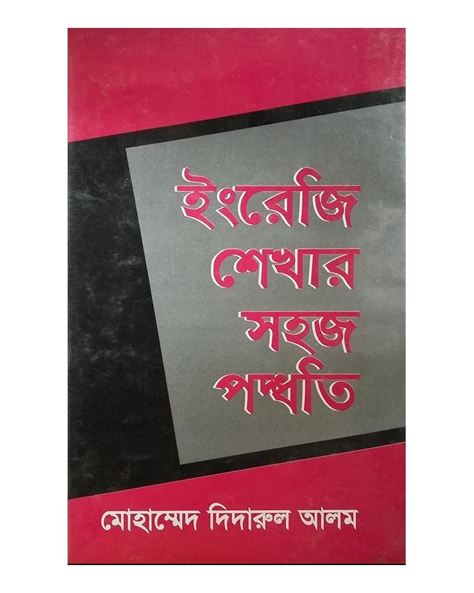Engreji Shekhar Sohoj Poddhoti by Mohammed Didarul Alam