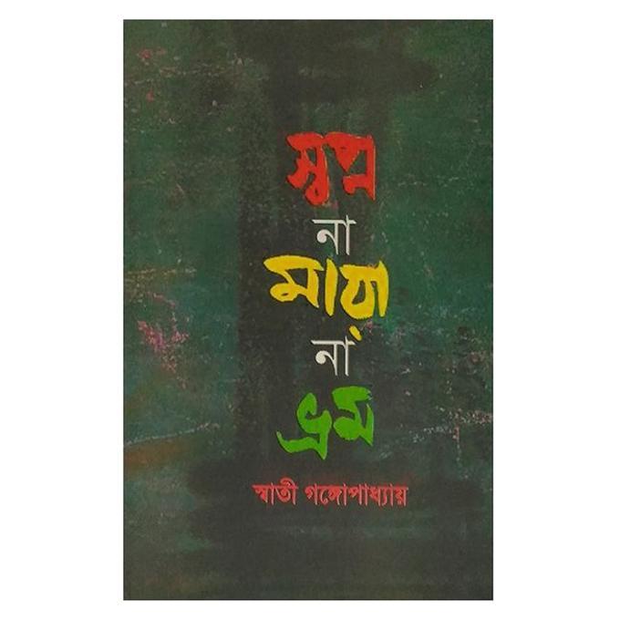 Shopno Na Maya Na Vrom by Shati Gongopaddhay