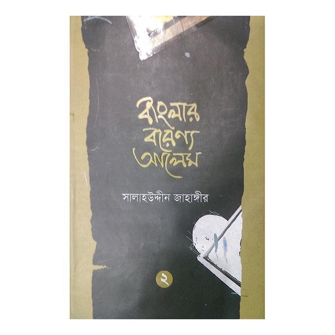 Banglar Borenno Alem- 2 by Salah Uddin Jahangir