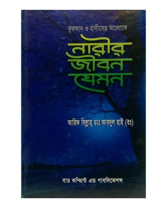 Narir Jibon Jemon by Arif Billah Dr. Abdul High (R:)