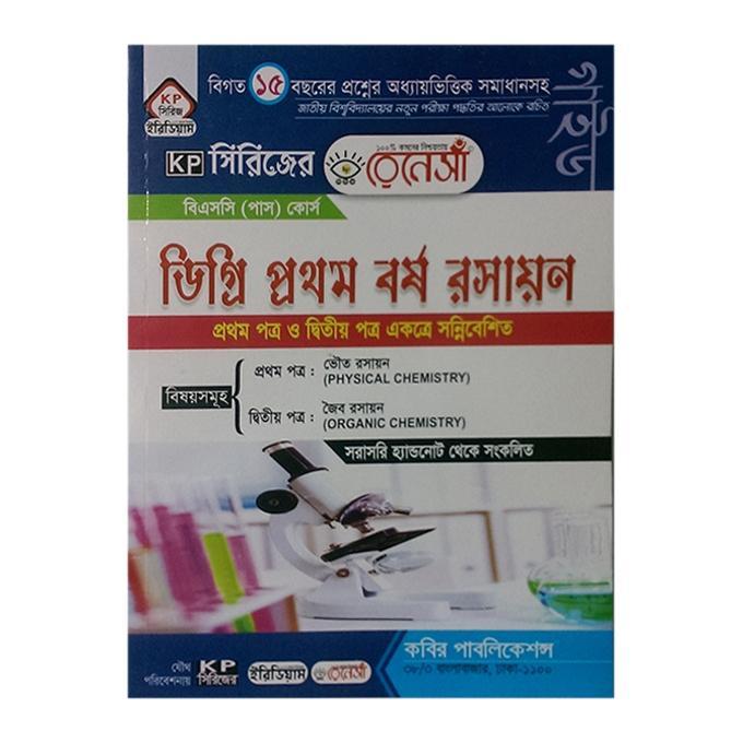 Degree Prothom Borsho Roshayon