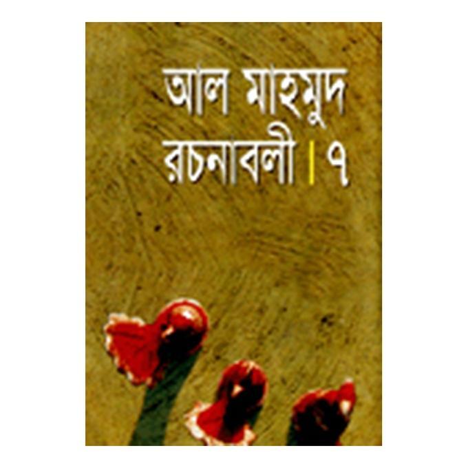 রচনাবলী-৭ - আল মাহমুদ