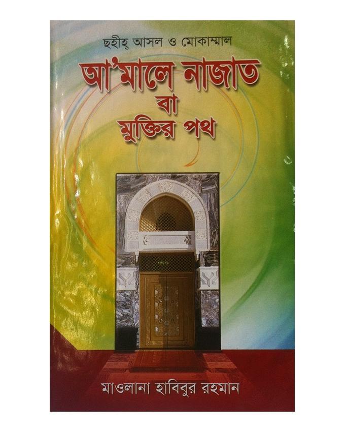 Aa'male Najat ba Muktir Poth By Maulana Habibur Rohman