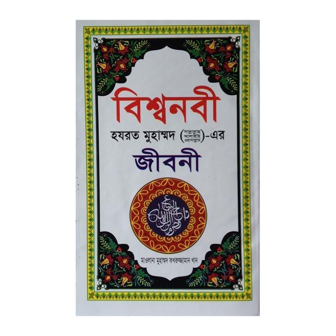Bisshonobi Hazrat Muhammed (SM:) Er Jiboni by Mawlana Muhammed Fakrujjaman Khan