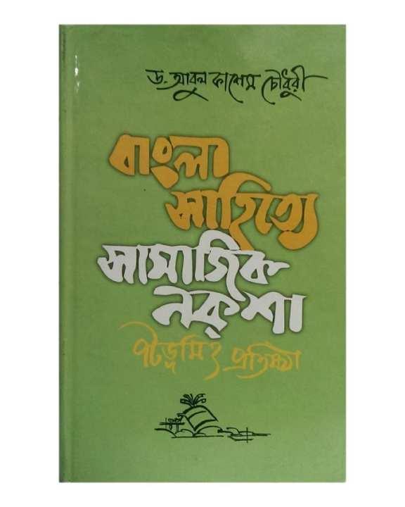 Bangla Sahitte Samajik Noksha Potovumi Protistha by Dr. Abul Kashem Chowdhury