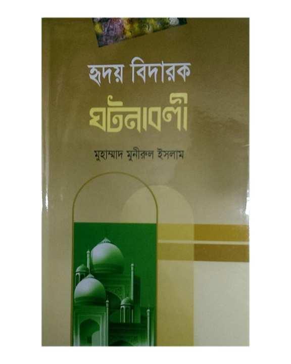 Ridoy Bidarok Ghotonaboli by Muhammed Munirul Islam
