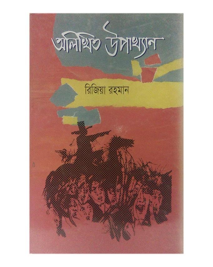 Olikhito Upakkhan by Rizia Rahman