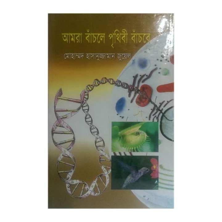 Amra Bachle Prithibi Bachbe by Mohammad Hasanuzzaman Jewel