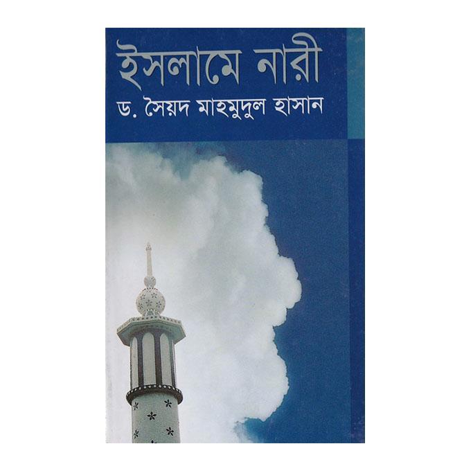 ইসলামে নারী: ডঃ সৈয়দ মাহমুদুল হাসান