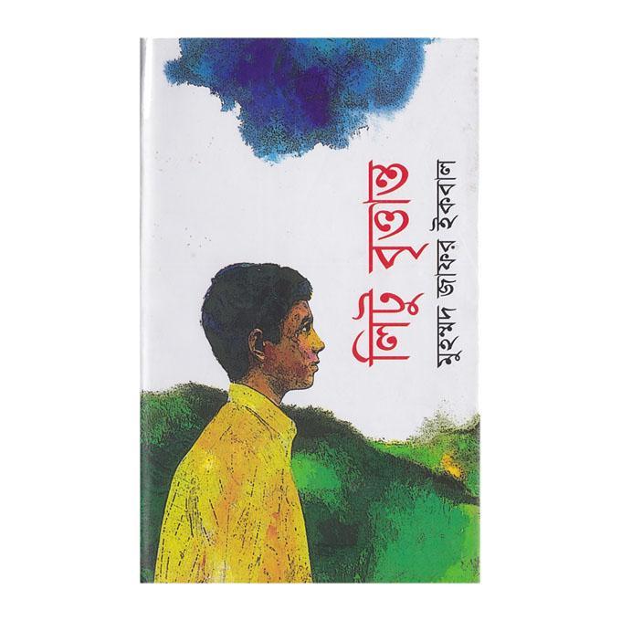 লিটু বৃত্তান্ত: মুহাম্মদ জাফর ইকবাল