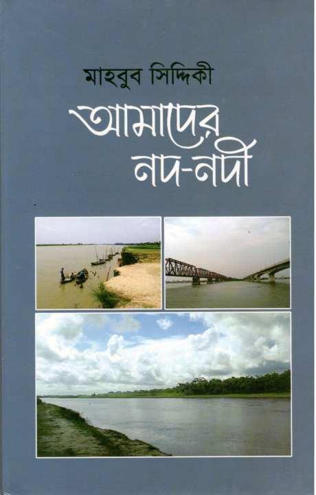 আমাদের নদ-নদী  - মাহবুব সিদ্দিকী