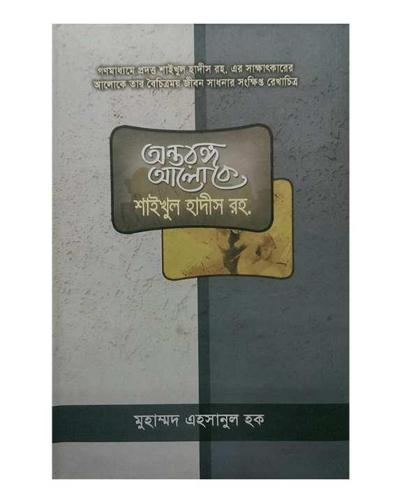 Ontoronge Aloke Saikhul Hadish (R:) by Muhammed Ehsanul Hoq
