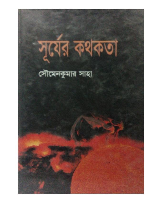 Surjer Kothokota by Soumen Kumar Saha
