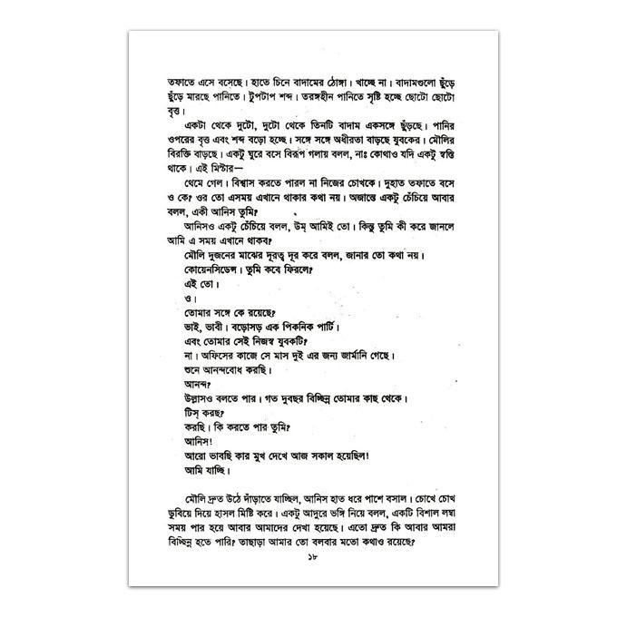 শুধু তোমার জন্য: রাবেয়া খাতুন