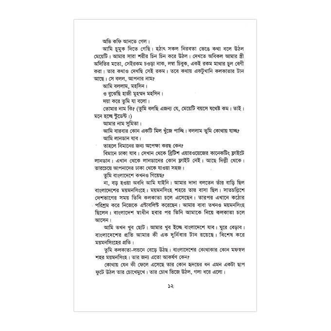 Adityr Din Ratri by Lutfar Chowdhuri