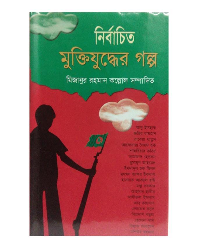 Nirbachito Muktijuddher Golpo by Mizanur  Rahman Kollol