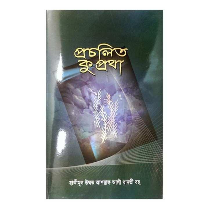 Procolito Ko Protha  by Mawlana Ashraf Ali Thanovi (R:)