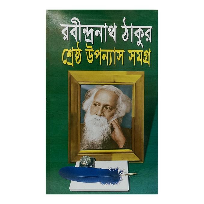 Sreshtho Uponnash shomogro by Rabindranath Thakur