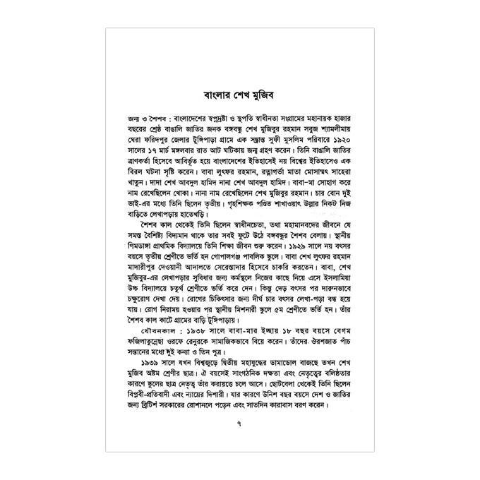 বাংলার শেখ মুজিব: মোঃ মজিবুর রহমান