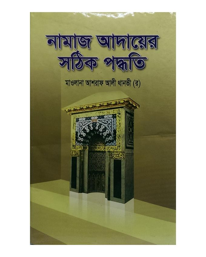 Namaj Adayer Sohojn Poddhoti by Mawlana Ashraf Ali Thanvi (R:)