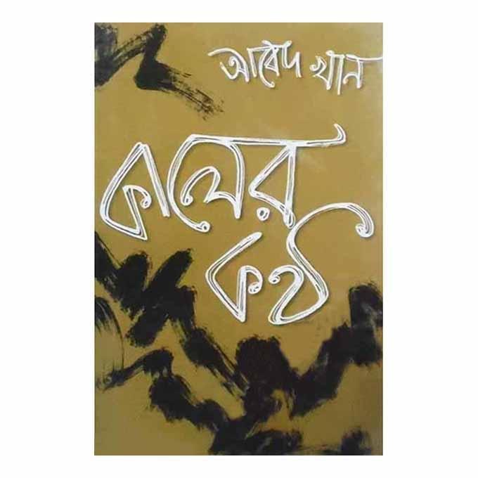 কালের কণ্ঠ - আবেদ খান