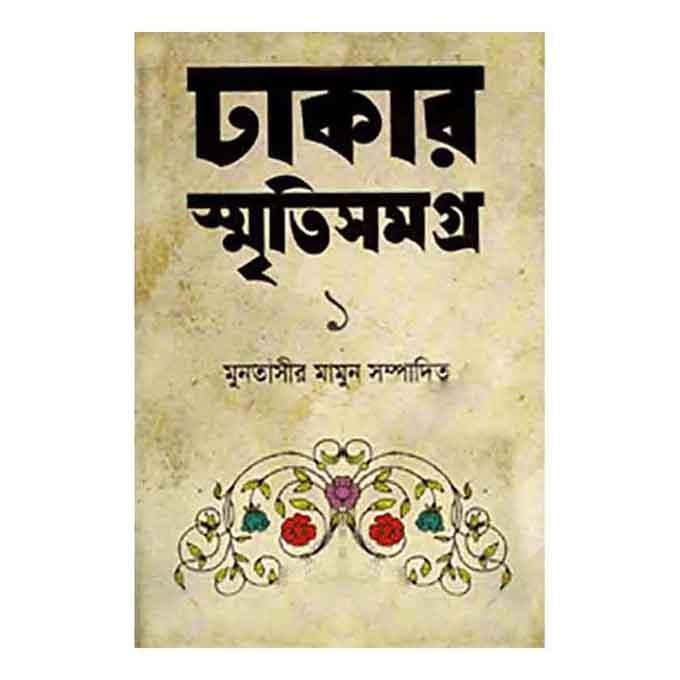 ঢাকার স্মৃতিসমগ্র-১ - মুনতাসীর মামুন