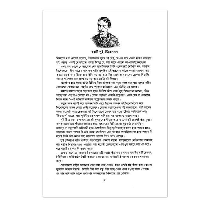 ট্রেজার আইল্যান্ড: রবার্ট লুইস স্টিভেনশন , প্রদীপ কুমার সেন