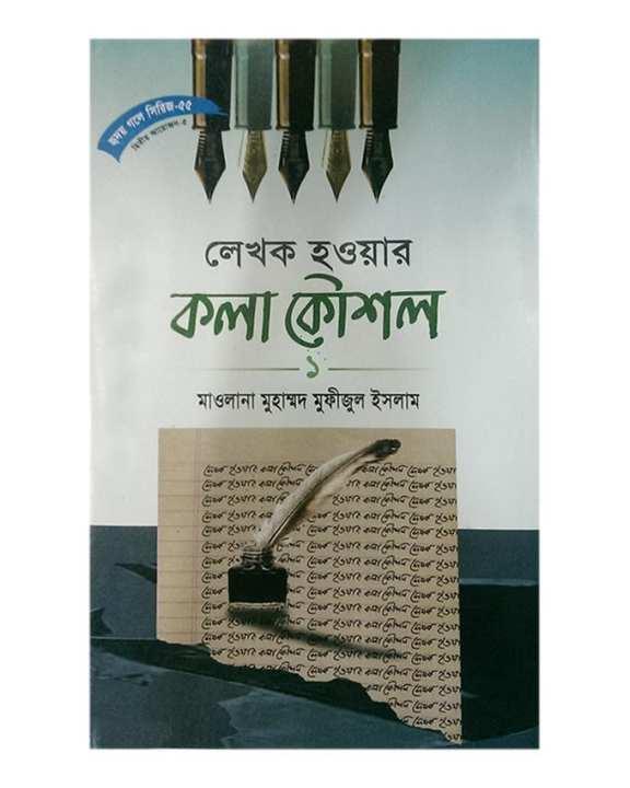 Lekhok Howar Kola Koushol- 1 by Maolana Muhammad Mufijul Islam