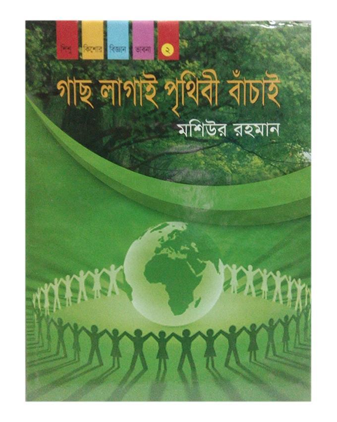 Gach Lagai Prithibi Bachai by Mashiur Rahman