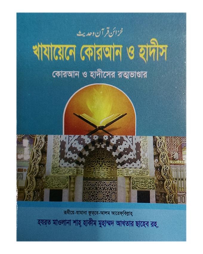 Khazayene Quran O Hadis by Hazrat Maolana Shah Hakim Muhammad Akhtar Saheb (R:)