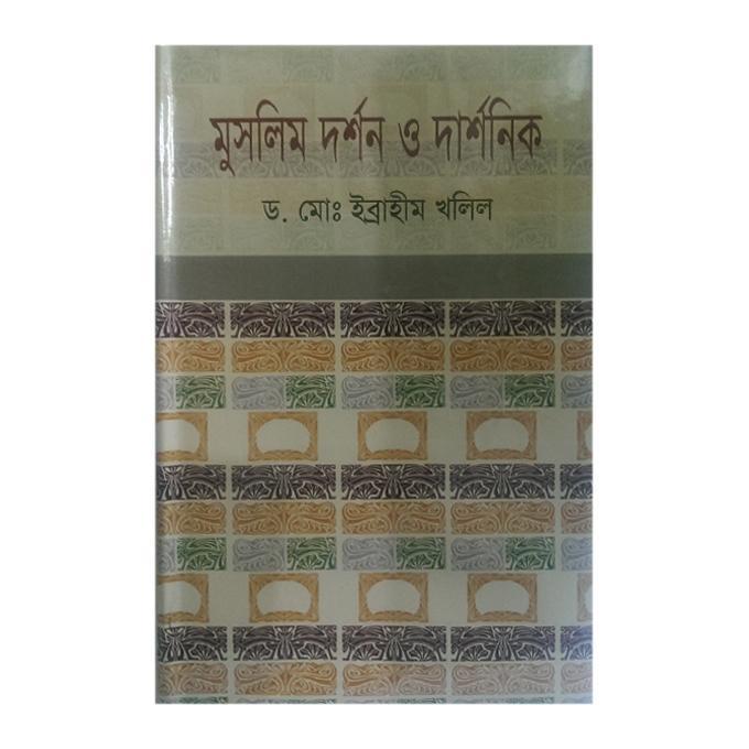 Muslim Darshan O Darshanik by Dr. Md. Ibrahim Khalil