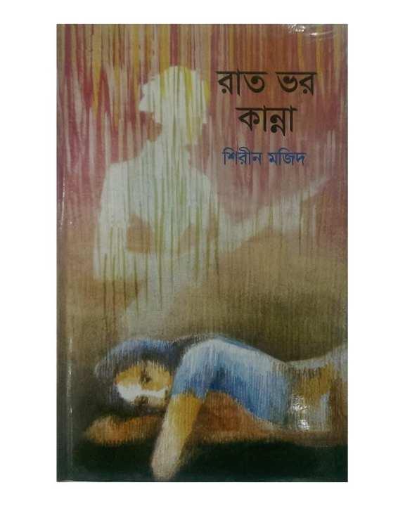 Raat Vor Kanna by Shirin Majid
