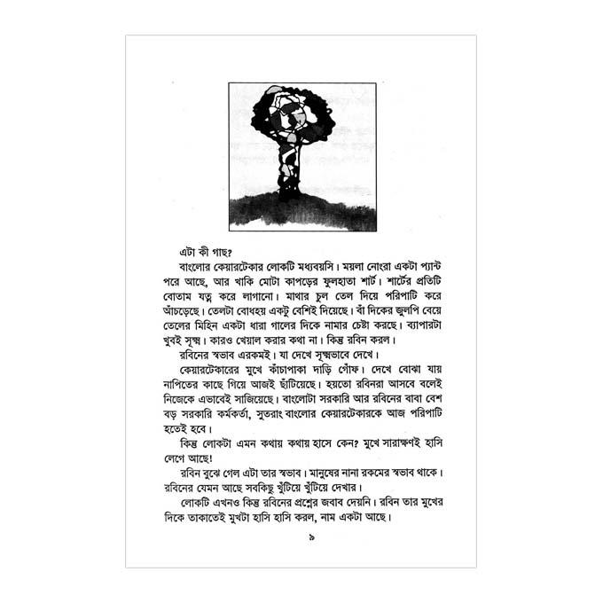 ভূতগাছ: ইমদাদুল হক মিলন