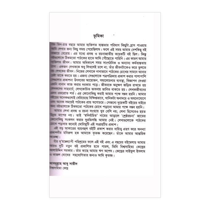 স্বনির্বাচিত প্রবন্ধ ও রচনা: আবদুল্লাহ আবু সায়ীদ