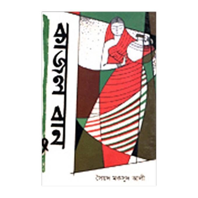 কাজলবানু - সৈয়দ মকসুদ আলী