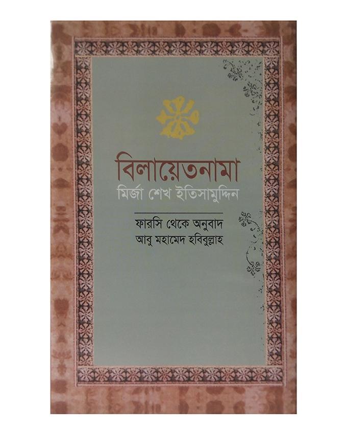 Bilayetnama by Mirza Shekh Itisamuddin
