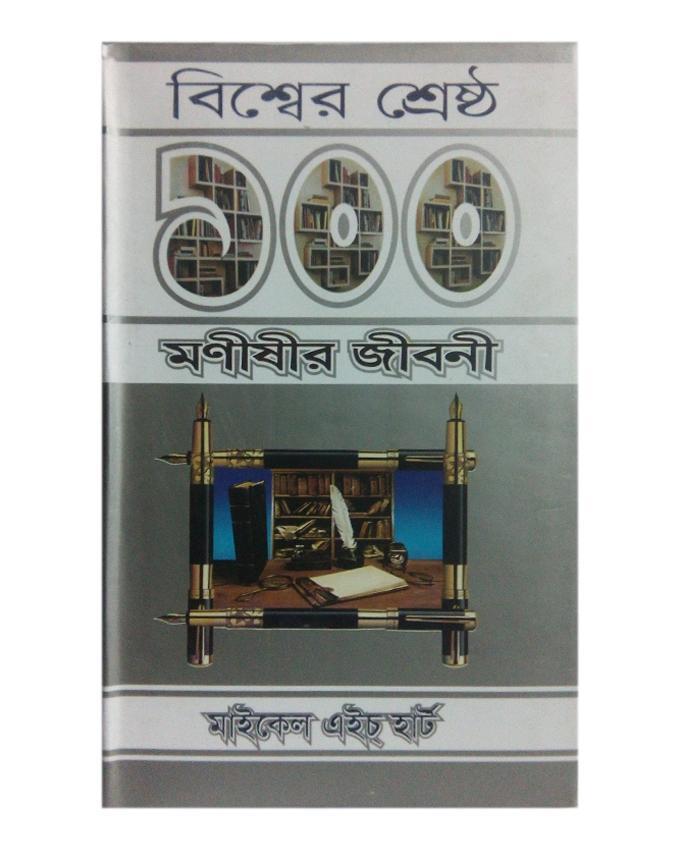 Bissher Sreshtho 100 Monishir Jiboni by Micle H Heart