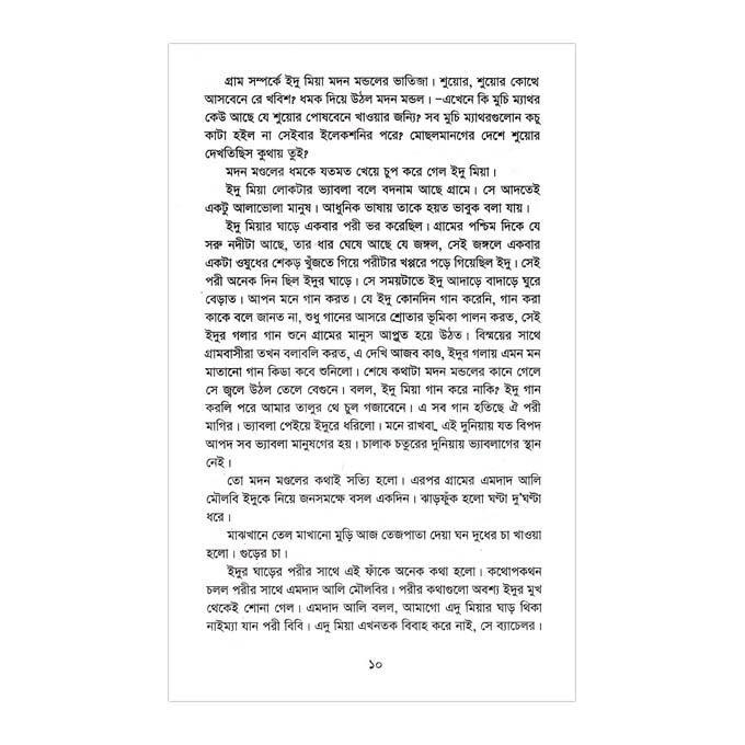 তারাবাজি: আনোয়ারা সৈয়দ হক