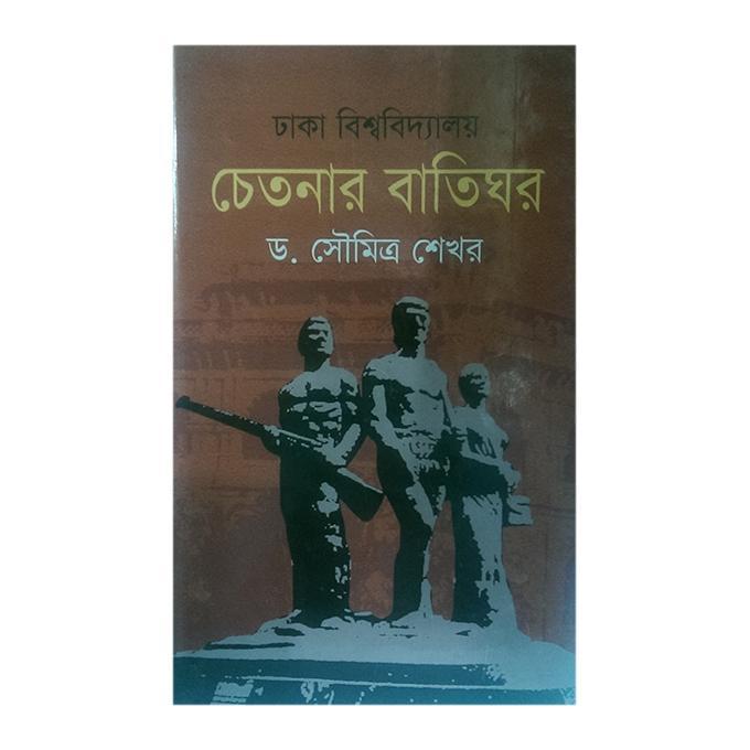 Dhaka Bisshobiddaloy Chetonar Batighor by Dr. Shoumitro Shekhor