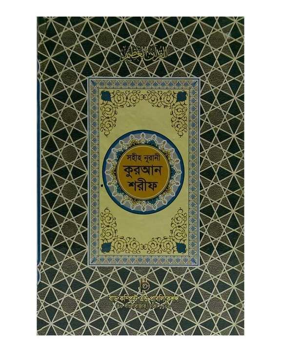 Sohi Nurani Quran Shorif