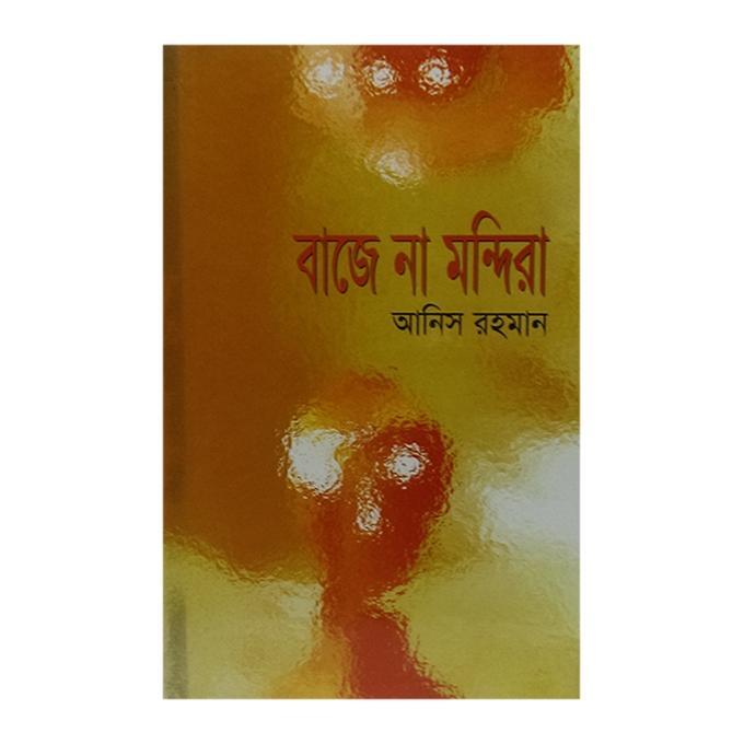 Baje Na Mondir by Anis Rahman
