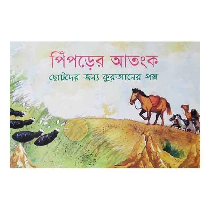 পিঁপড়ের আতংক - সানিয়াসনাইন খান