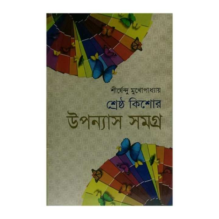 Srestho Kishor Uponnash Somogro by Shirshendu mukhopadhyay