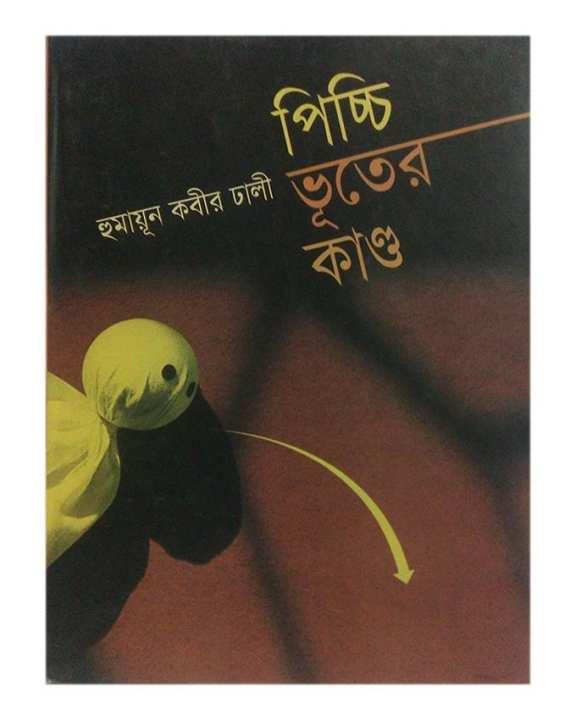 Picchi Vuter Kando by Humayun Kabir Dhali