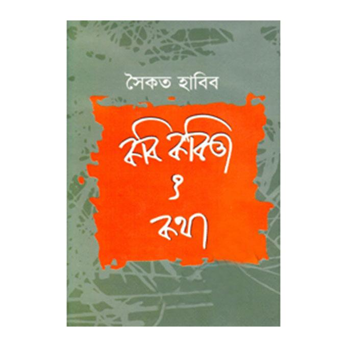 কবি কবিতা ও কথা - সৈকত হাবিব