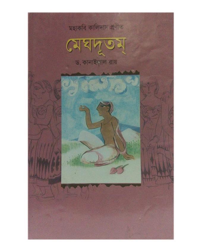 Megh Dut by Dr. Kanai Lal Roy